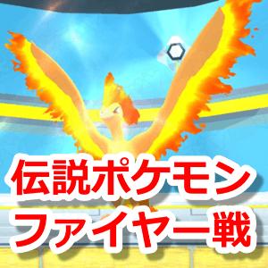 ポケモンGO伝説ポケモンレイドバトルファイヤー戦