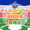 【ポケモンGO】きんのズリのみ遠隔防衛攻略法~攻撃側視点~