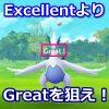 【ポケモンGO】エクセレントよりもグレートを狙った方が捕獲率が上がるって知ってた?