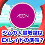 【ポケモンGO】イオン系列ポケストップがジム化!大量増設はEXレイド開催の準備?