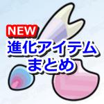 【ポケモンGO】しんかいのキバ、しんかいのウロコ、きれいなウロコはどこで入手可能?