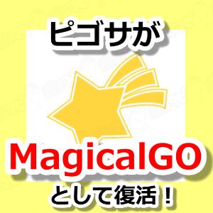 MagicalGO(マジカルGO)