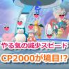 【ポケモンGO】防衛ポケモンのやる気(CP)減少率はCP2000が境目!CP2000以上だと速く減少