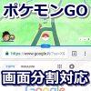 【ポケモンGO】マルチウィンドウ機能(分割画面)に対応!複数のアプリと一緒に表示できるよ