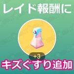 【ポケモンGO】レイドバトル勝利報酬にキズぐすりが追加!ふしぎなアメや金のズリのみは大幅減少?