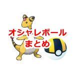 【ポケモンGO】オシャレボール(オシャボ)とは?ポケモンとボールのファッションを楽しもう!