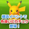 【ポケモンGO】色違いピカチュウ登場!横浜のポケモンGOパークでゲット!