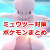 【ポケモンGO】ミュウツー対策ポケモンまとめ!レイドボスのミュウツーを攻略しよう