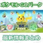 【ポケモンGO】「Pokémon GO PARK」(ポケモンGOパーク)速報と最新情報まとめ