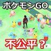 【ポケモンGO】ポケモンGOは不公平なゲーム?横浜イベントに参加した海外ユーザーが地域格差を語る