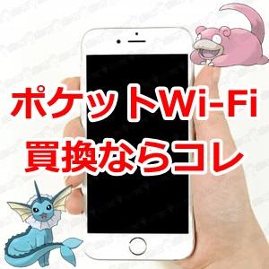 ポケットWi-Fi買換