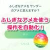 【ポケモンGO】ふしぎなアメをポケモンのアメに変える操作を自動化する方法!