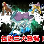 【ポケモンGO】金銀伝説レイドにライコウ、エンテイ、スイクン登場!期間限定で地域を移動!