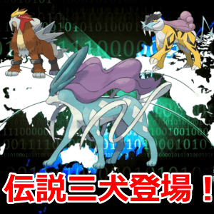 伝説三犬登場!