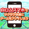 【ポケモンGO】白ロムスマホでお得に機種変更!ゲームアプリもサクサク快適にプレイ