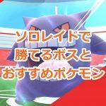 【ポケモンGO】ソロレイドで勝てるボスと対策おすすめポケモン