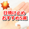 【ポケモンGO】人気の日焼け止め5選!売れ筋の日焼け止めでしっかり紫外線対策