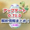 【ポケモンGO】最新アップデート(0.71.0)解析情報まとめ!新ふかそうち実装&第三世代も?