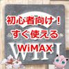 【最新比較】ポケットWiFi・モバイルルーターおすすめ人気ランキング|WiMAX編