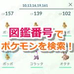 【ポケモンGO】進化マラソンは図鑑番号で検索すると便利!