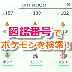 ポケモンGO進化マラソン図鑑番号