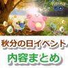 【ポケモンGO】秋分の日イベント開催!ほしのすな2倍&スーパーふかそうちが新登場