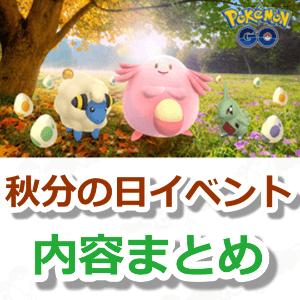 ポケモンGO秋分の日イベント