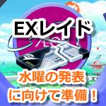 【ポケモンGO】EXレイドの発表は水曜日?前日の火曜日までに準備しておこう