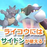 【ポケモンGO】ライコウ対策にはお馴染みのサイドンが最適!