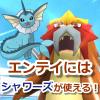【ポケモンGO】エンテイ対策にはお馴染みのシャワーズがおすすめ!