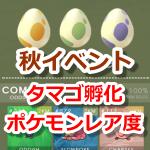【ポケモンGO】秋分の日イベント期間中のタマゴ孵化ポケモンのレア度が判明!