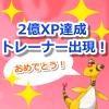 【ポケモンGO】祝!経験値2億XP達成トレーナー出現!経験値アップヒストリー