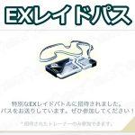 【ポケモンGO】EXレイドパスとは?入手方法、条件、使い方と消えるタイミングまとめ