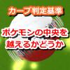【ポケモンGO】カーブ判定には、ボールがポケモンの中央を越えているかどうかが関係している?