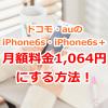 ドコモ・auのiPhone6sの月額料金を1,064円に下げる方法を教えるよ
