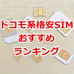 ドコモ系のおすすめ格安SIMランキングを紹介するよ!
