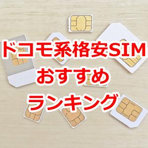 ドコモ系格安SIM