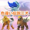【ポケモンGO】伝説三犬ライコウ、エンテイ、スイクンの色違いデータも追加?