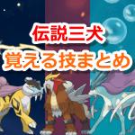 【ポケモンGO】伝説三犬ライコウ、エンテイ、スイクンの覚える技まとめ!