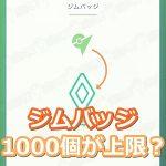 【ポケモンGO】ジムバッジは1000個が表示上限!超えると一番下のバッジから消えていくよ