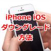 iPhoneのiOS11をiOS10に元に戻すには?ダウングレード方法