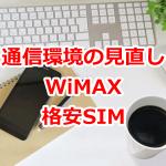 通信環境を見直そう!WiMAXや格安SIMなどまとめ