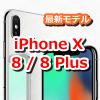 【ポケモンGO】iPhone X/iPhone 8に変えて快適に楽しくポケモンGOをプレイしよう!