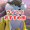 【ポケモンGO】ライコウのオススメ技!最強の電気タイプポケモンの最適わざまとめ