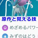 【ポケモンGO】原作(ゲーム版)で覚えられない技は、ポケモンGOでも覚えない