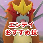 【ポケモンGO】エンテイのオススメ技!伝説の炎ポケモンの最適わざランキング
