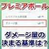 【ポケモンGO】レイドバトルのダメージ量でもらえるプレミアボール数の計算基準