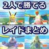 【ポケモンGO】レイドバトルを2人でクリア!勝てるレイドボスと対策おすすめポケモン
