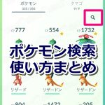 【ポケモンGO】ボックス検索機能の使い方まとめ