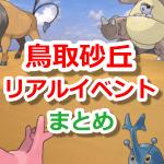 【ポケモンGO】鳥取砂丘でリアルイベント開催!海外限定など特別なポケモンが登場?